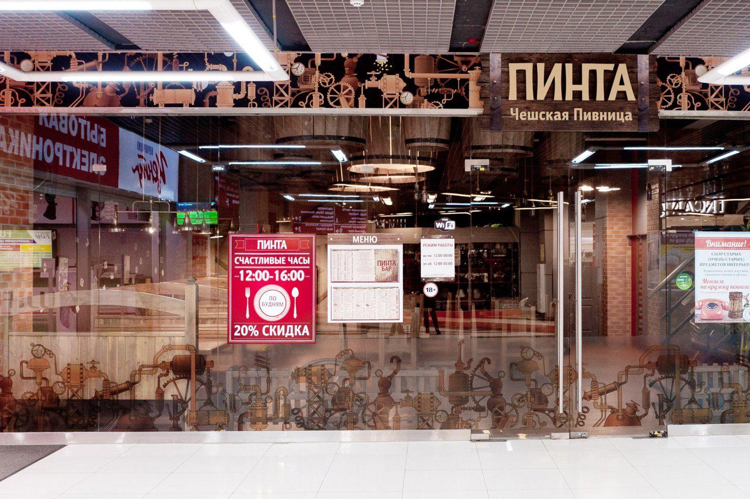 Паб ПИНТА в ТРК Петровский