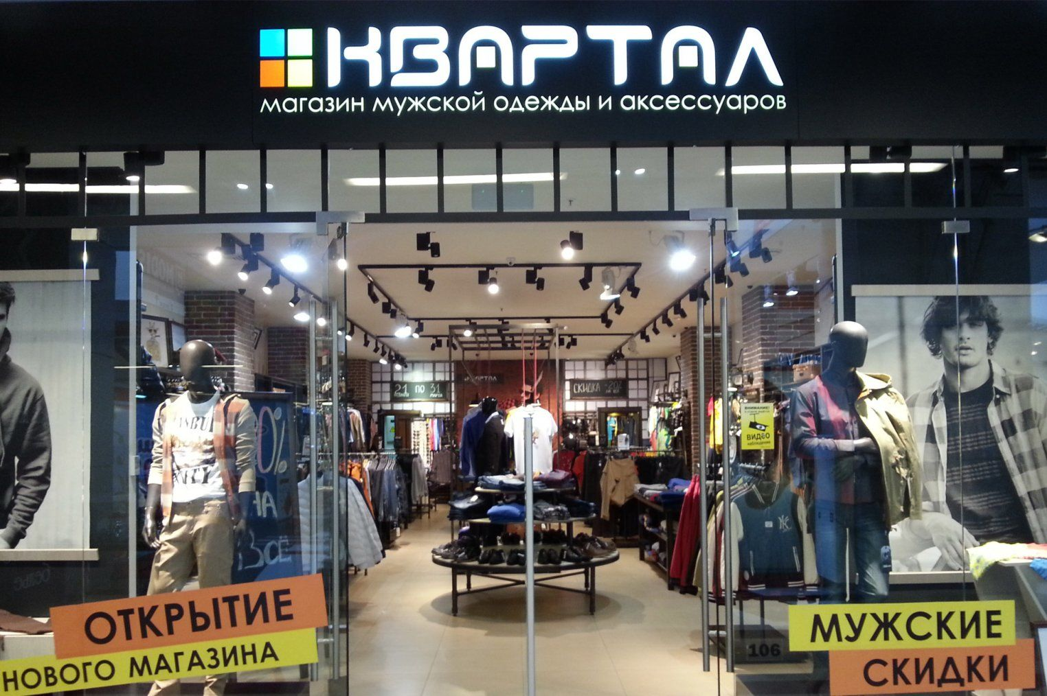 Квартал в ТРК Петровский