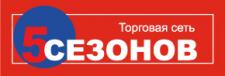 Логотип 5 Сезонов