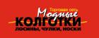 Логотип Модные колготки