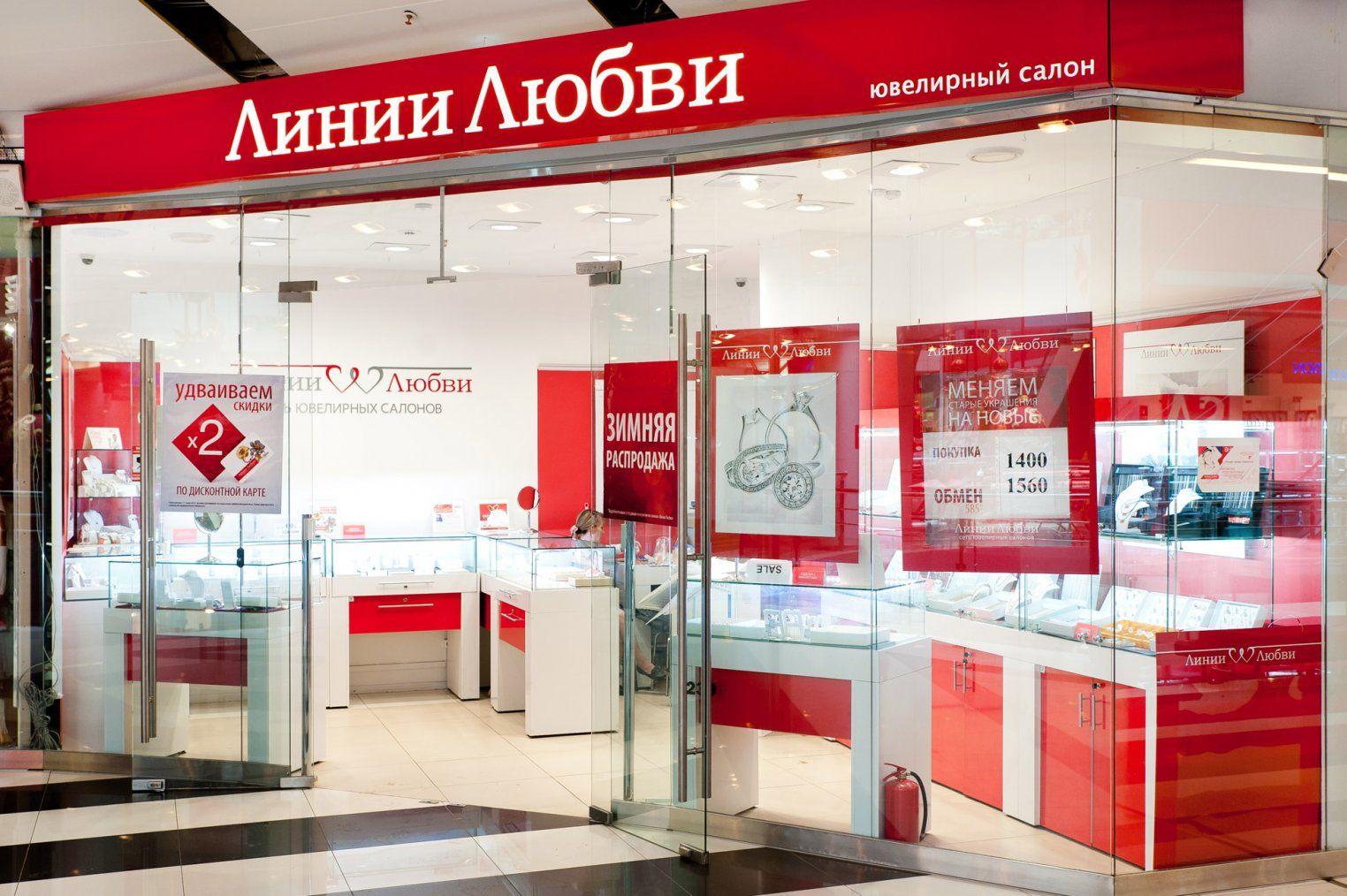 Линии Любви в ТРК Петровский
