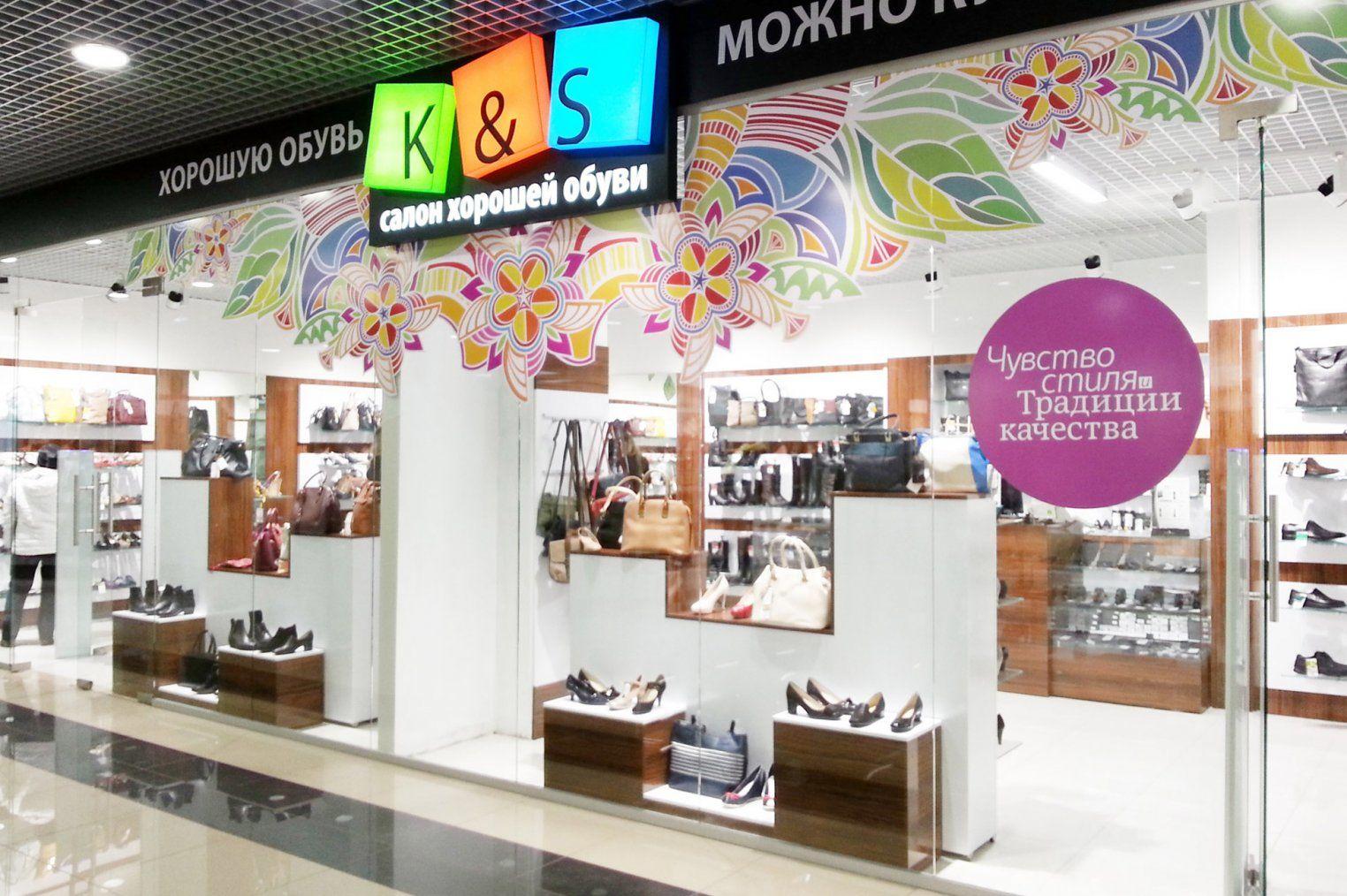 K&S в ТРК Петровский