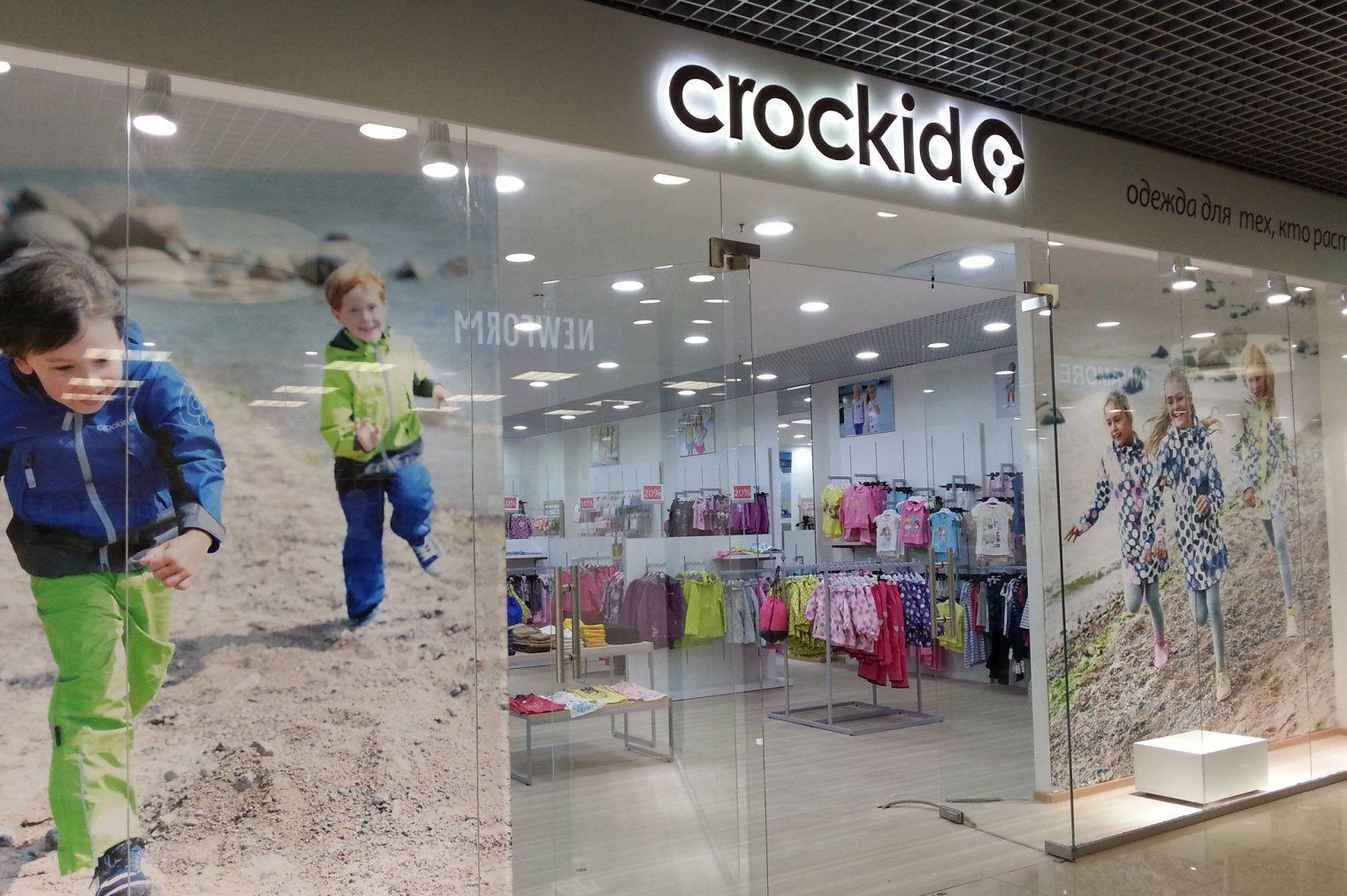 Crockid в ТРК Петровский
