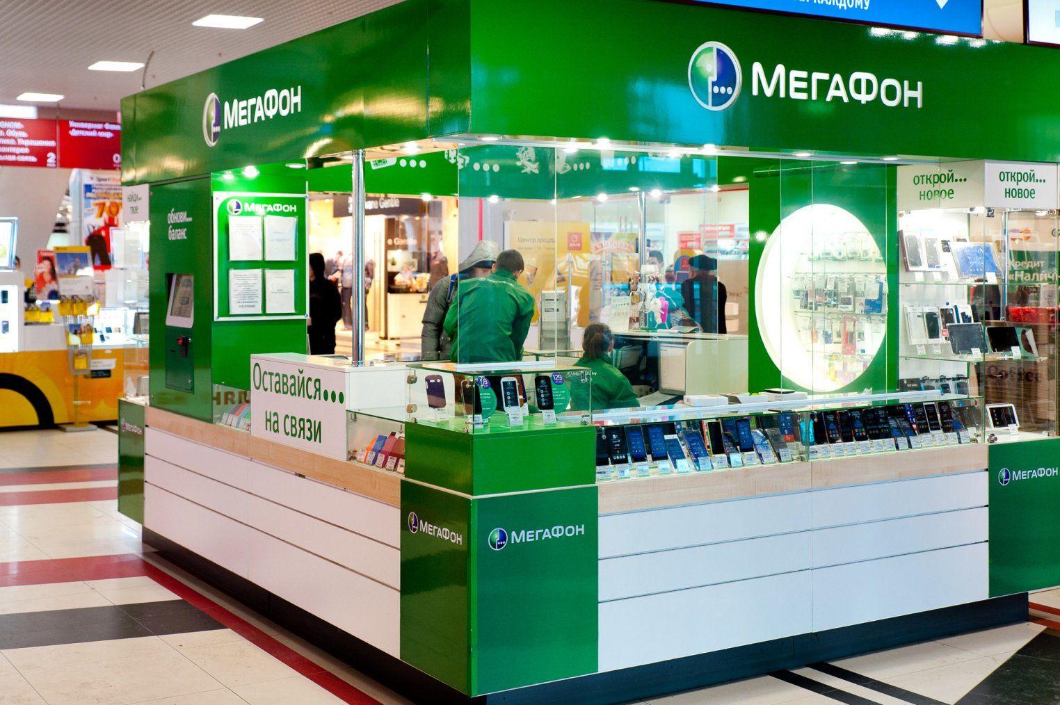 МегаФон в ТРК Петровский