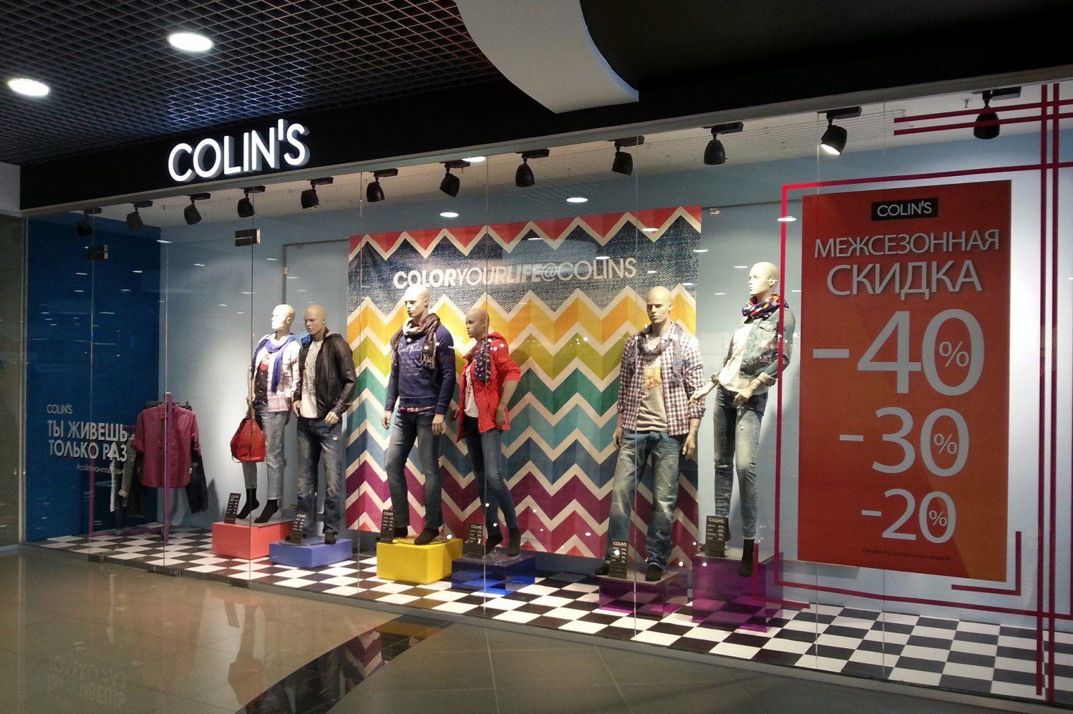 COLIN'S в ТРК Петровский