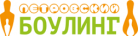 Логотип Петровский боулинг